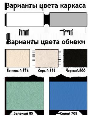 варианты цетов окраски и кожезаменителя