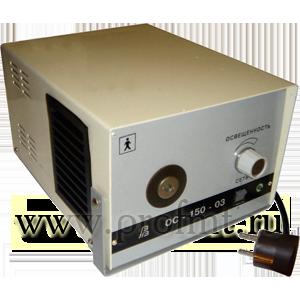 Осветитель эндоскопический ОС-150-03