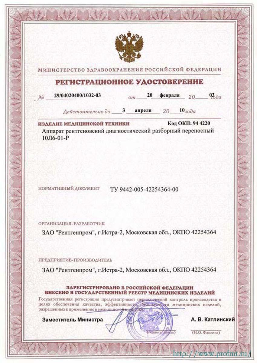 сертификат 10Л-6-01-P Рентгенпром Аппарат рентгеновский