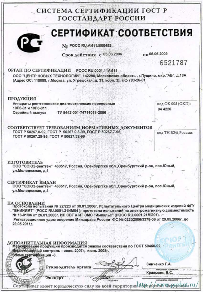 сертификат 10Л6-01 10Л6-011 СОЮЗ-рентген Аппарат рентгеновский
