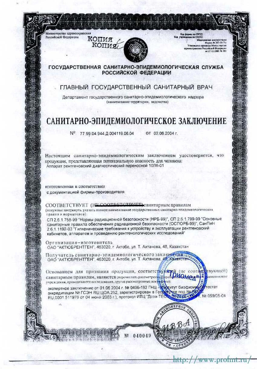 сертификат 10Л6-01 Актюбрентген  Аппарат рентгеновский диагностический переносной