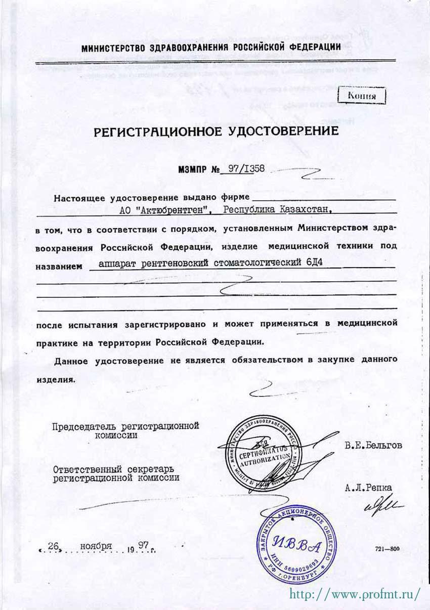 сертификат 6Д4 - Аппарат рентгеновский дентальный