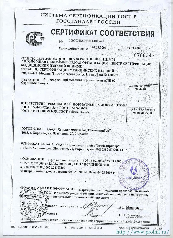 сертификат АПБ-02 Аппарат для прерывания беременности