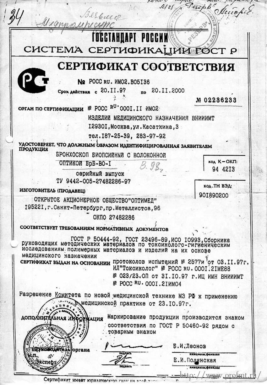 сертификат БрБ-ВО-1 Бронхоскоп биопсийный с волоконной оптикой