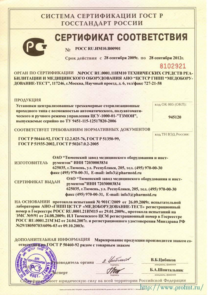 сертификат ЦСУ-1000-01 Установки централизованные стерилизационные ТЗМОИ