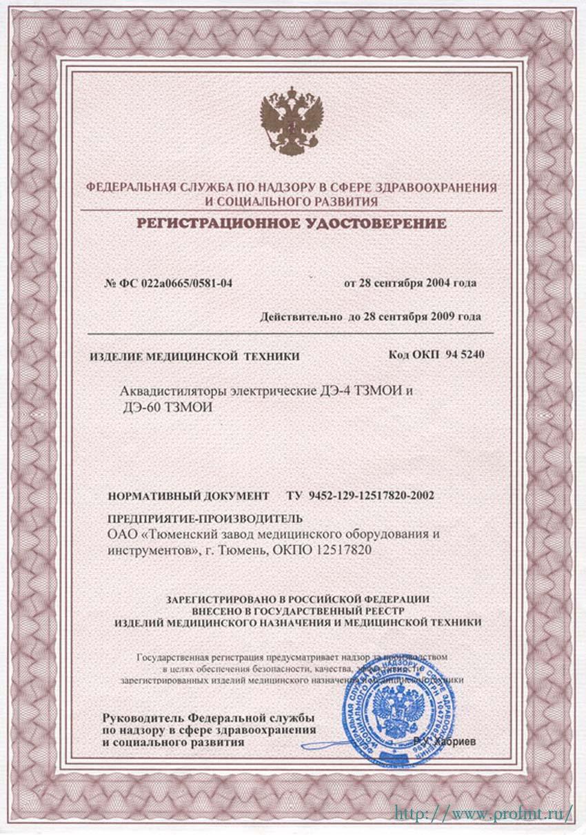сертификат ДЭ-4; ДЭ-60 ТЗМОИ - Аквадистиляторы электрические