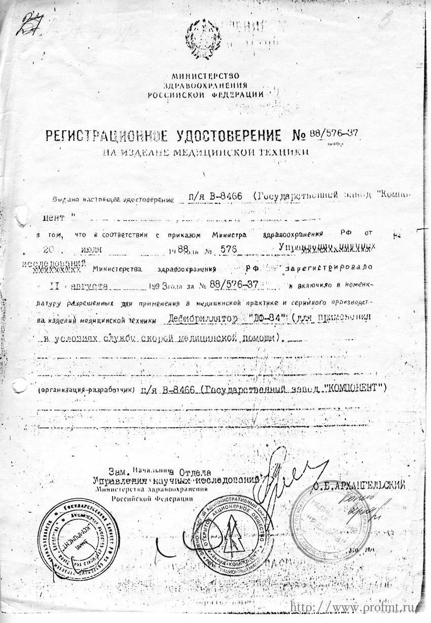 сертификат ДФ-84 Электроника - Дефибриллятор