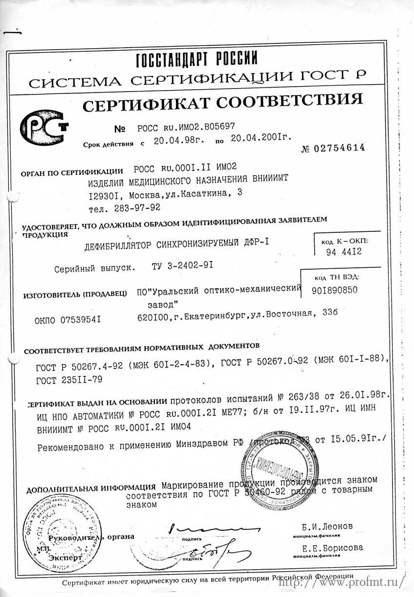 сертификат ДФР-01 Дефибриллятор синхронизируемый