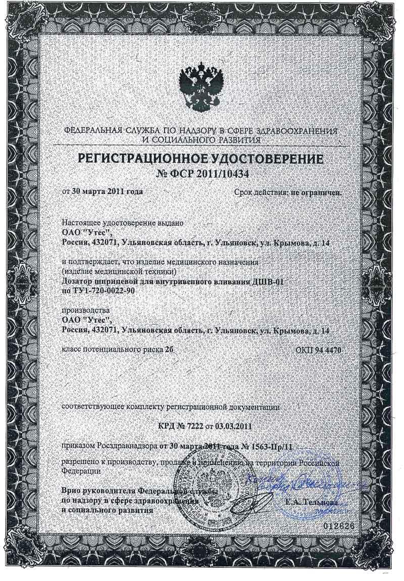 сертификат ДШВ-01 дозатор шприцевой