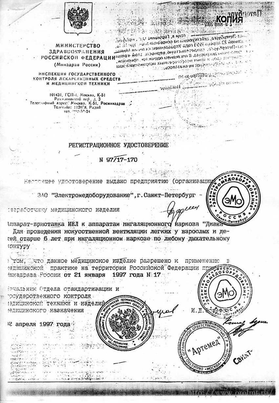 сертификат Диана - Аппарат-приставка ИВЛ к аппаратам ингаляционного наркоза