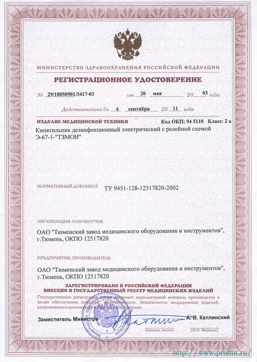 сертификат Э-67-1 - Кипятильник дезинфекционный