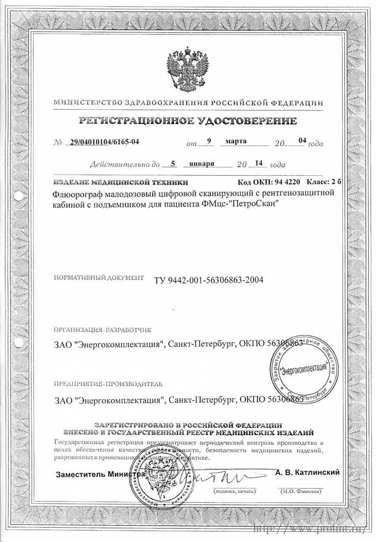 сертификат ФМцс Флюрограф цифровой сканирующий
