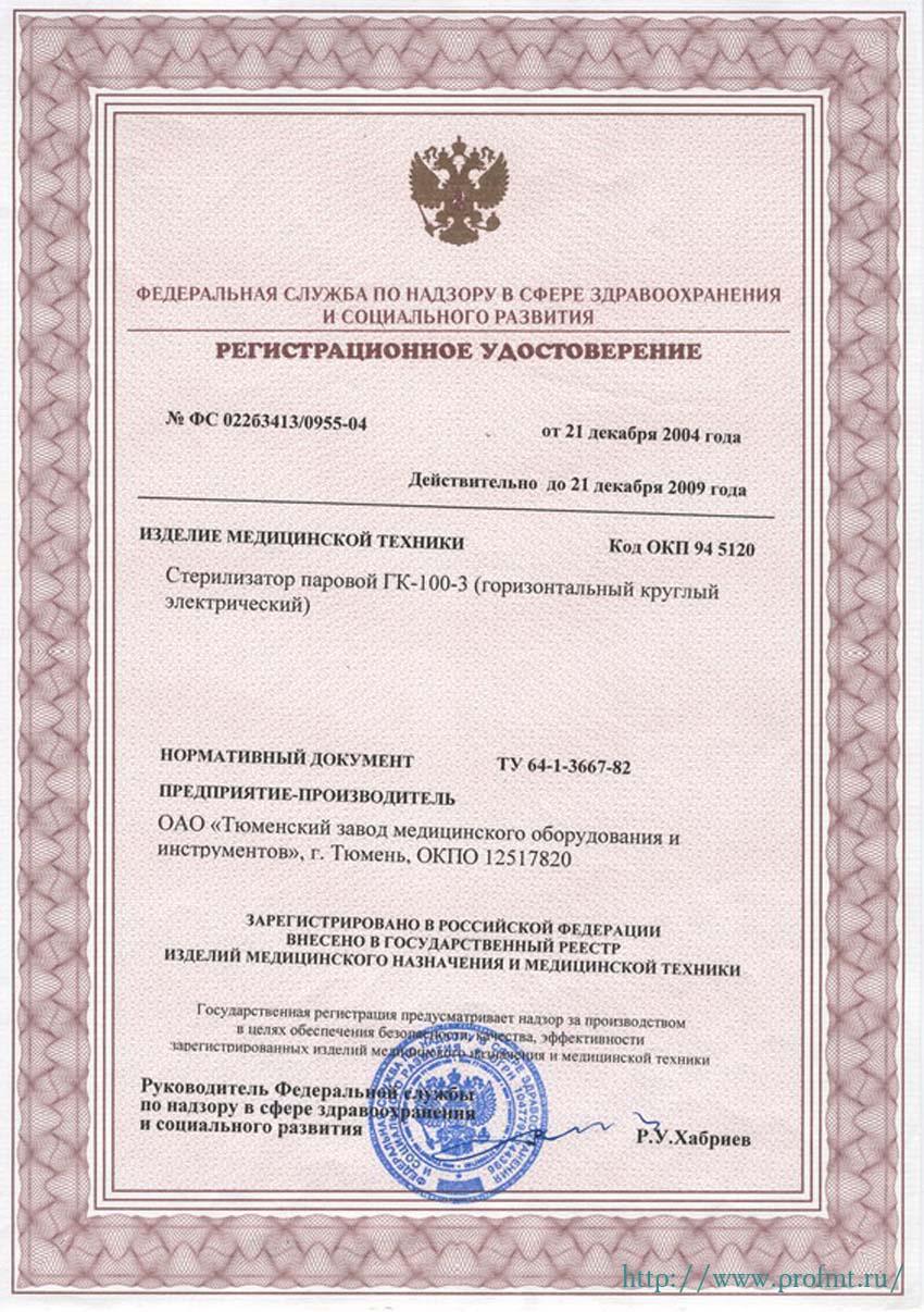 сертификат ГК-100-3 Стерилизатор паровой горизонтальный электрический