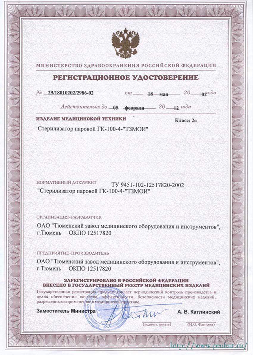 сертификат ГК-100-4 ТЗМОИ Стерилизатор паровой