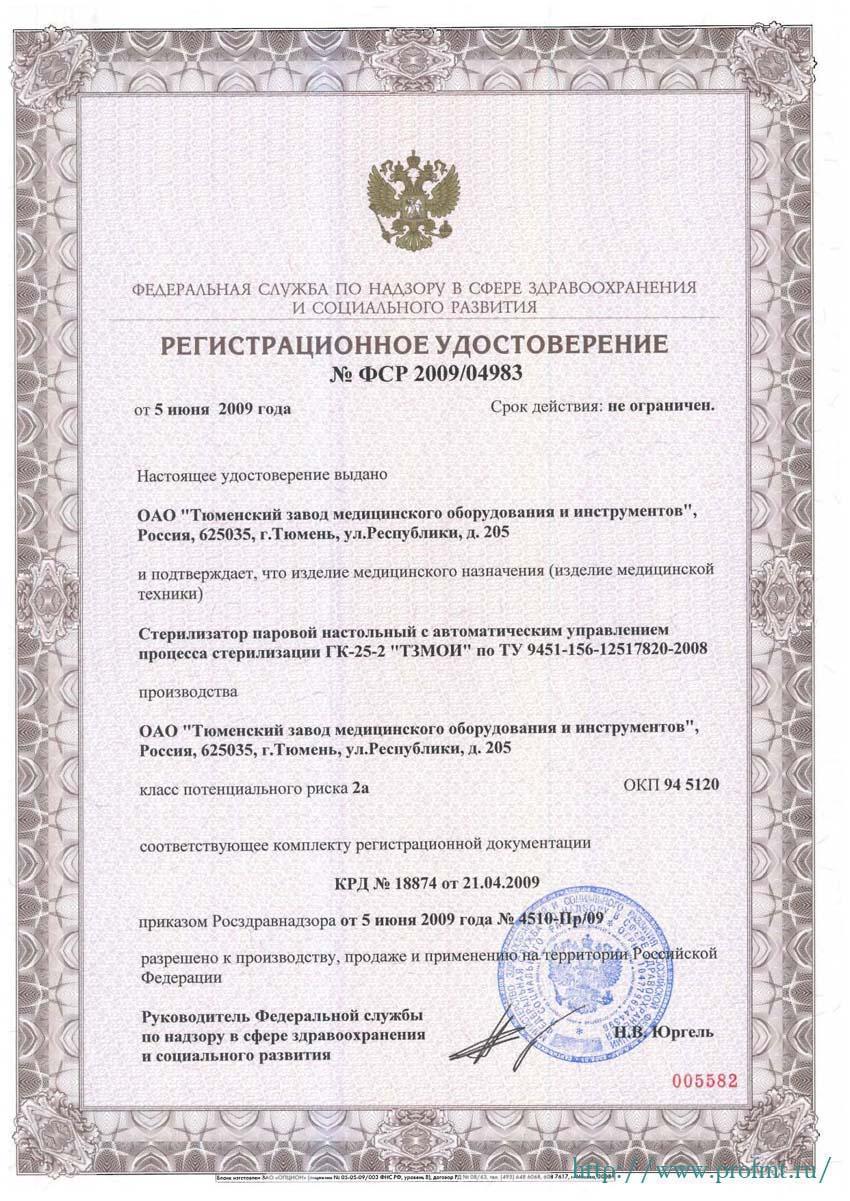 сертификат ГК-25-2 ТЗМОИ Стерилизатор паровой настольный