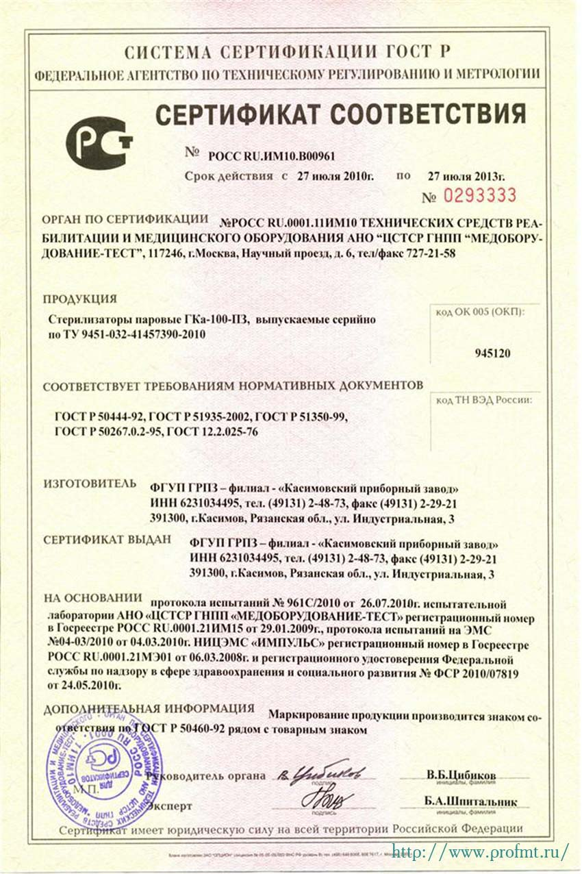 сертификат ГКа-100-ПЗ Стерилизатор паровой