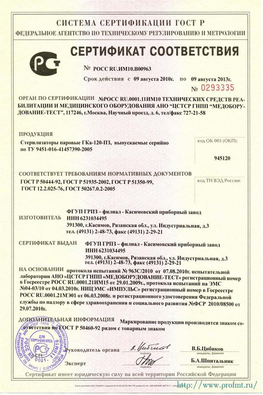 сертификат ГКа-120-ПЗ Стерилизатор паровой