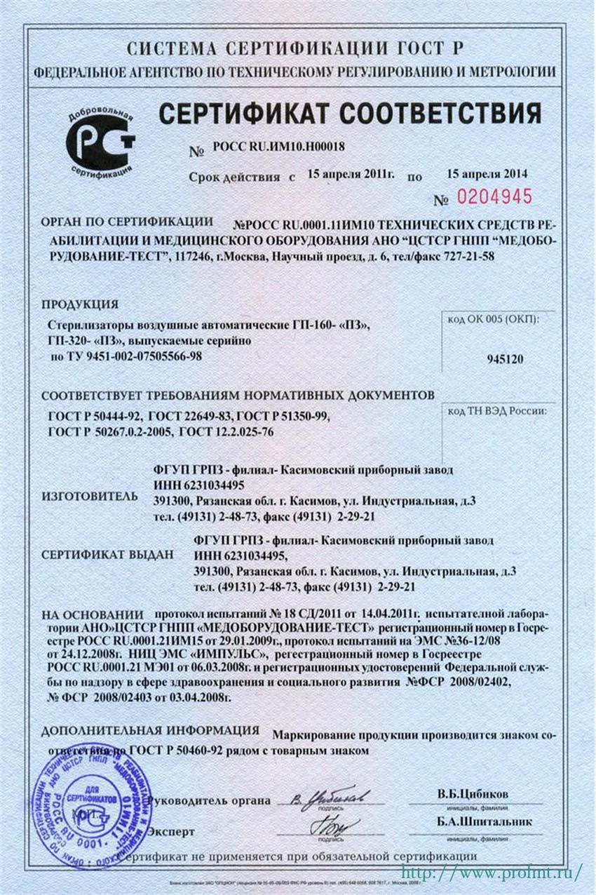 сертификат ГП-160-ПЗ ГП-320-ПЗ Стерилизаторы воздушные