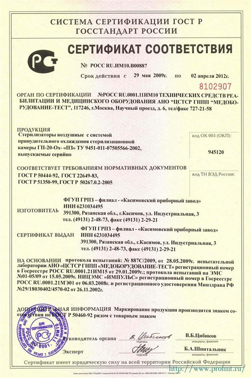 сертификат ГП-20-Ох-ПЗ Стерилизатор воздушный с системой принудительного охлаждения