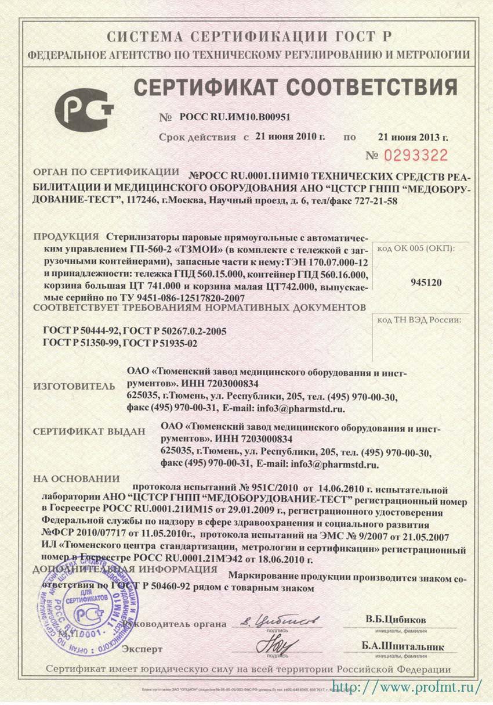 сертификат ГПД-540-2 Стерилизатор паровой
