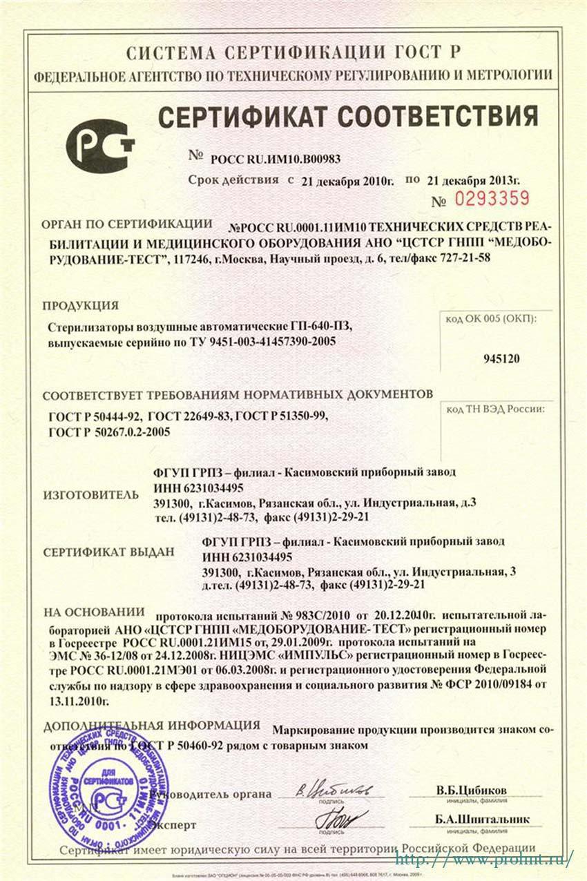 сертификат ГП-640-ПЗ Стерилизатор воздушный