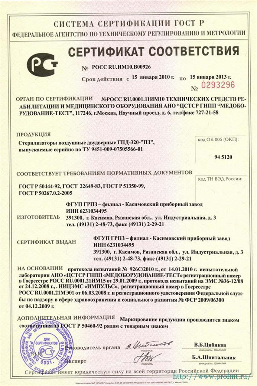 сертификат ГПД-320-ПЗ Стерилизатор воздушный