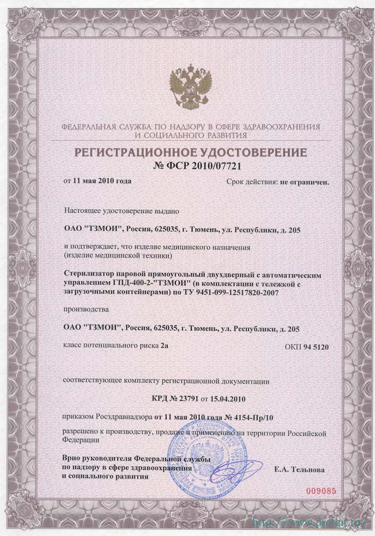сертификат ГПД-400-2 Стерилизатор паровой