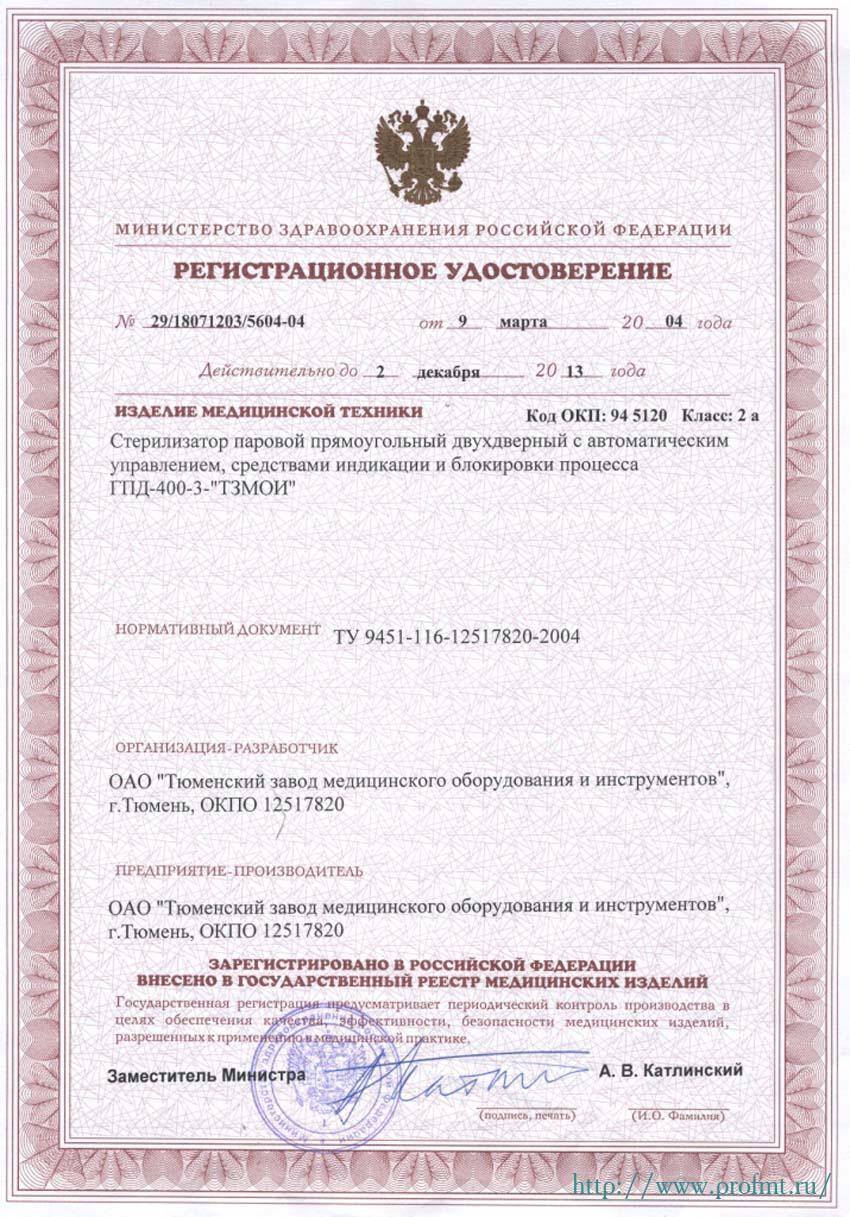 сертификат ГПД-400-3 Стерилизатор паровой