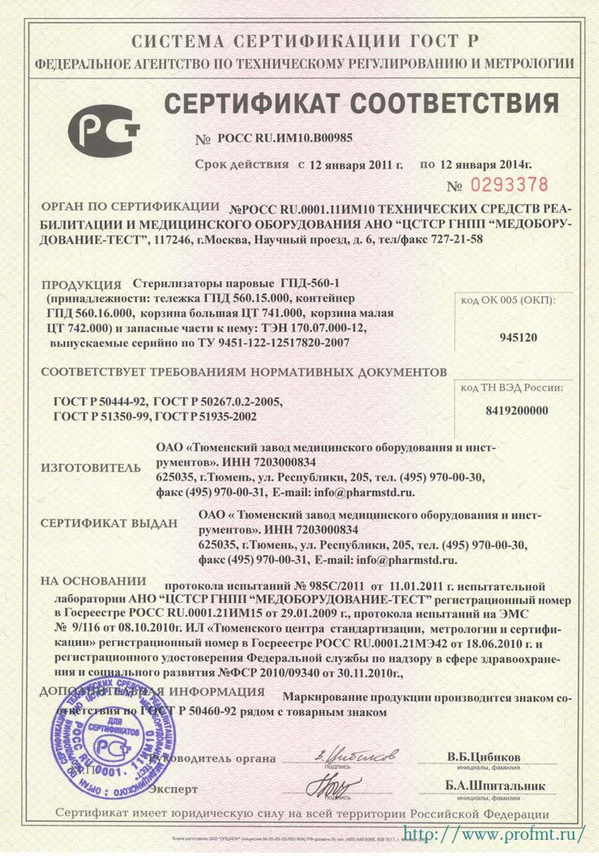 сертификат ГПД-560-1 Стерилизатор паровой