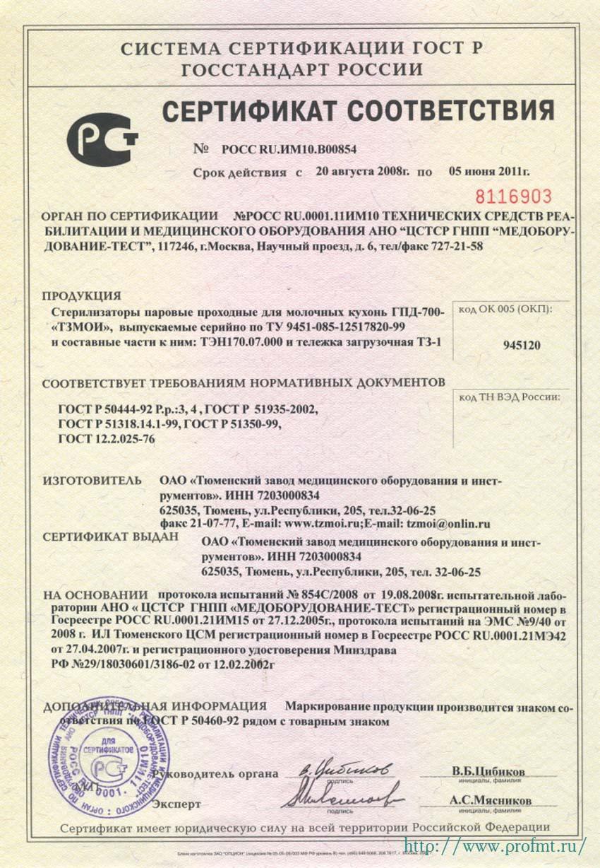 сертификат ГПД-700 ТЗМОИ Стерилизатор паровой проходной для молочных кухонь