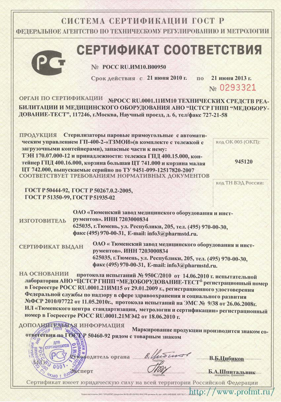 сертификат ГП-400-2 Стерилизатор паровой