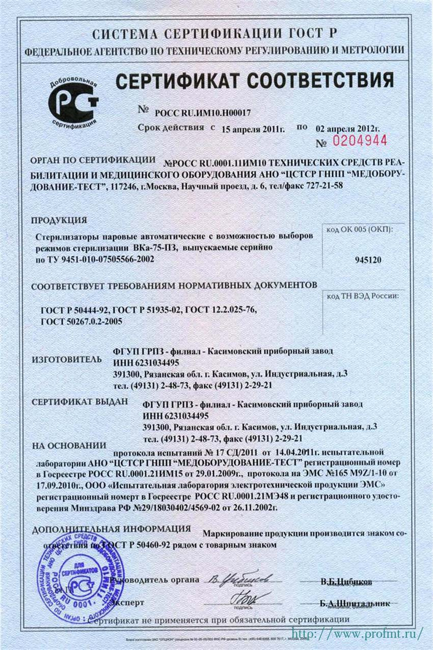 сертификат ВКа-75-ПЗ Стерилизатор паровой