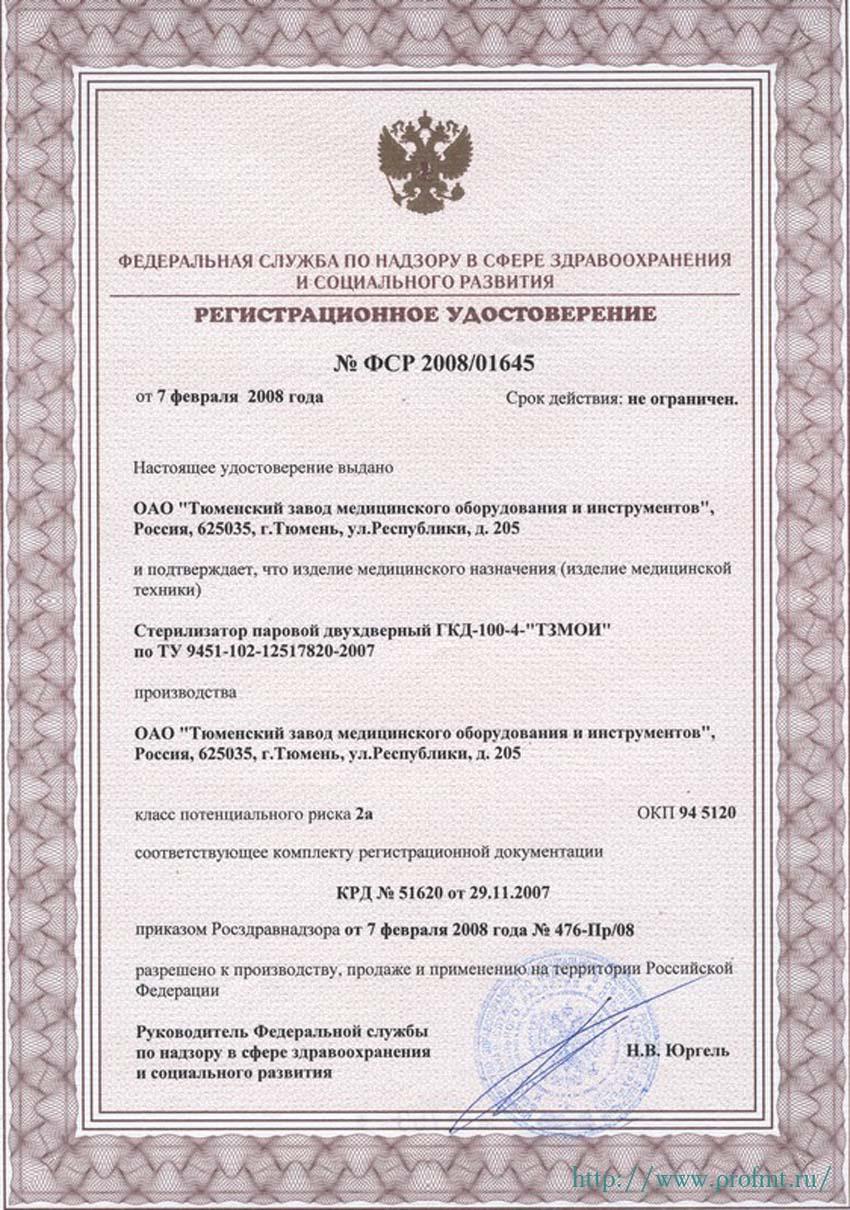 сертификат ГКД-400-4 ТЗМОИ Стерилизатор паровой
