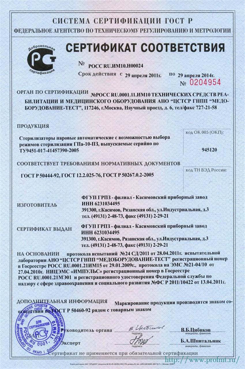 сертификат Гпа-10-ПЗ Стерилизатор паровой