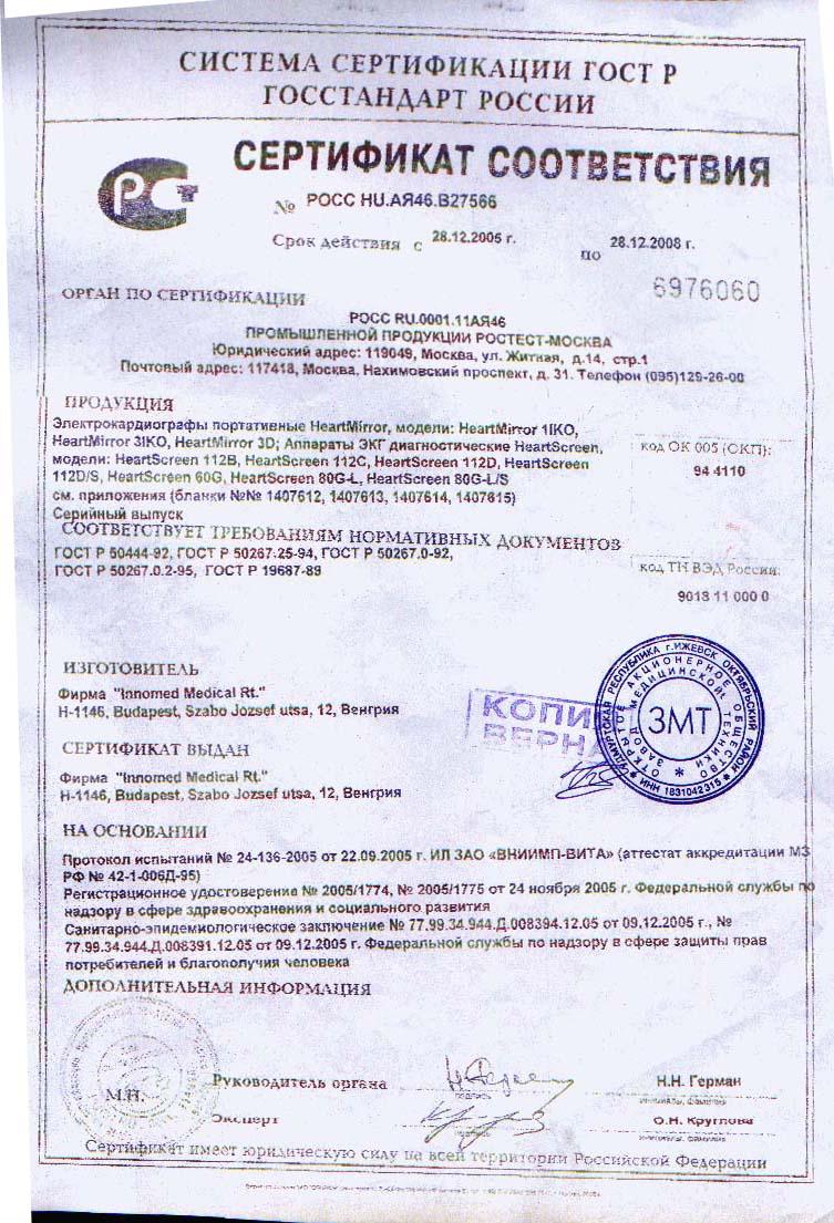 сертификат HeartScreen электрокардиографы