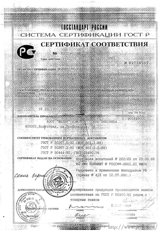сертификат ЭХВЧ-25-10 Аппарат электрохирургический высокочастотный для стоматологии