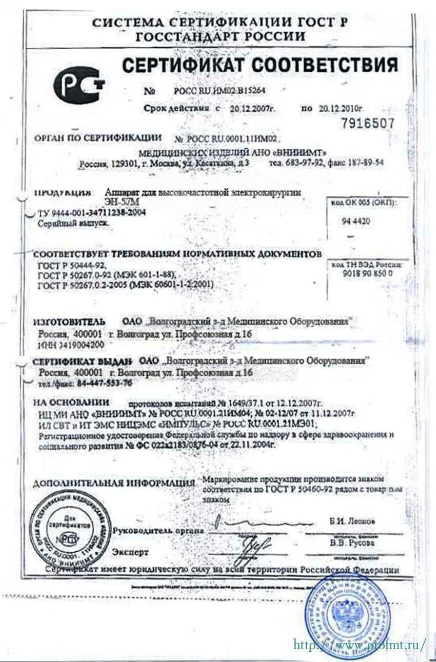 сертификат ЭН-57М Аппарат высокочастотной электрохирургии
