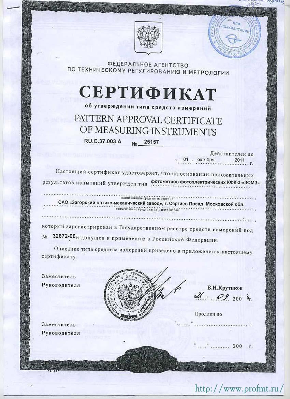 сертификат КФК-3 Фотометр фотоэлектрический