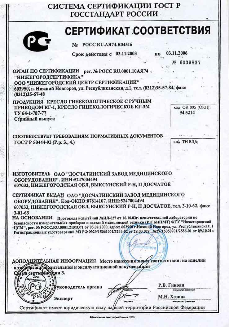 сертификат КГ-1 ДЗМО кресло гинекологическое