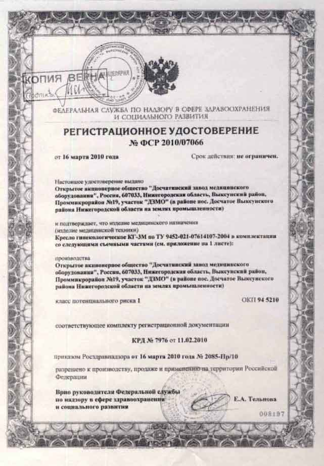 сертификат КГ-3М ДЗМО кресло гинекологическое