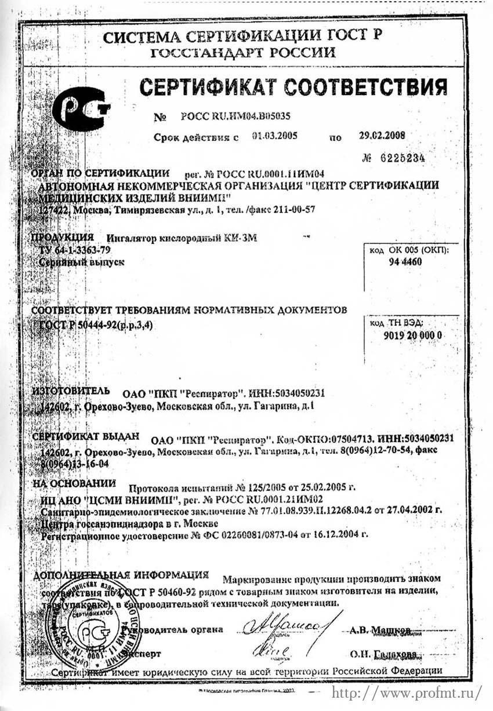 сертификат КИ-3М Ингалятор кислородный