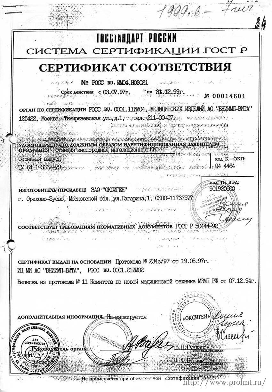 сертификат КИС Станция кислородная ингаляционная