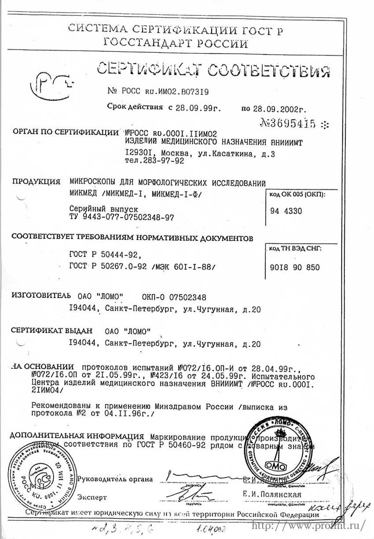 сертификат Микмед-1 Микроскоп