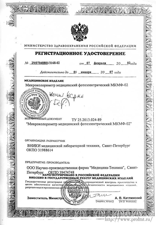 сертификат МКМФ-02 микроколориметр медицинский фотоэлектрический