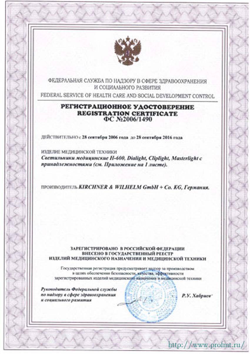 сертификат H-600 - Светильник медицинский Master Light