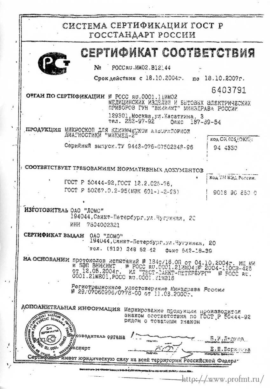 сертификат Микмед-2 Микроскоп