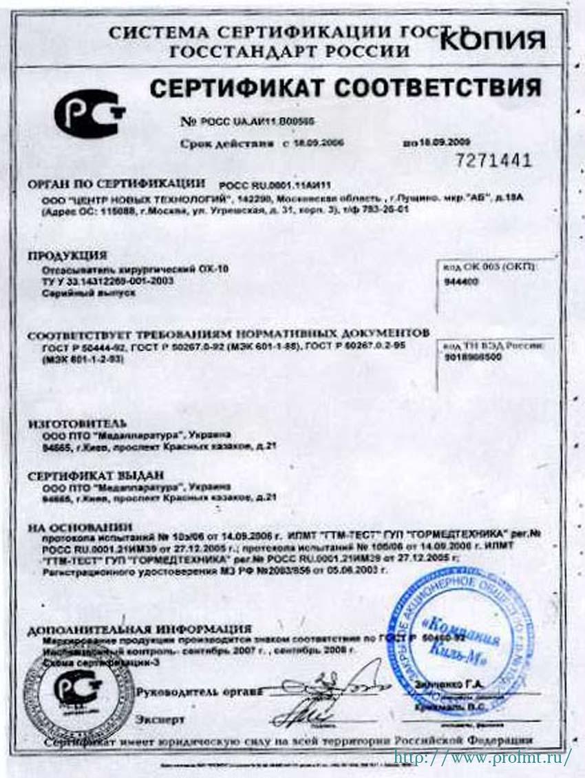 сертификат ОХ-10 Отсасыватель хирургический