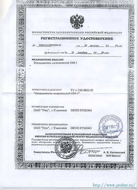 сертификат ОМ-1 Отсасыватель медицинский