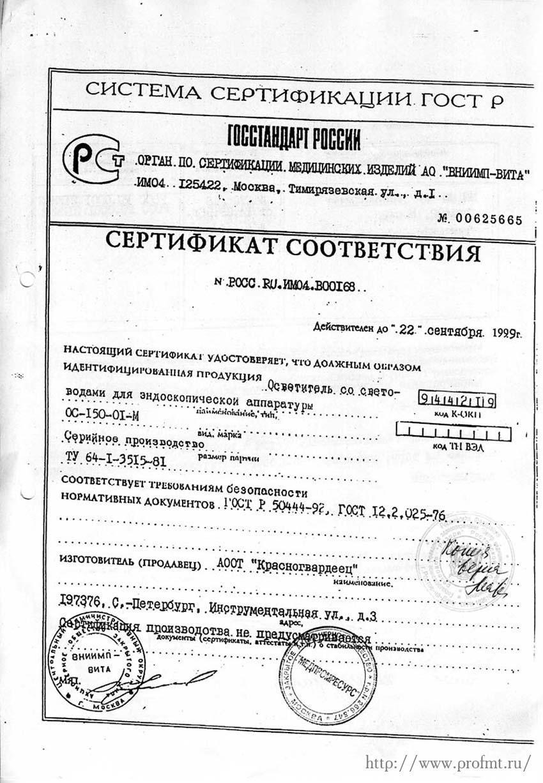 сертификат ОС-150-1-М Осветитель со световодами для эндоскопической аппаратуры