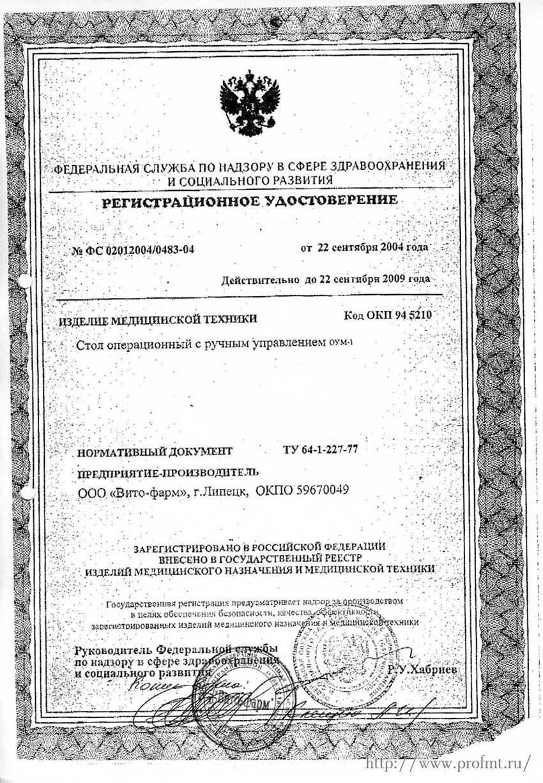 сертификат ОУМ-1 Стол операционный с ручным управлением